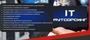 Абонентское обслуживание и IT - Аутсорсинг компаний